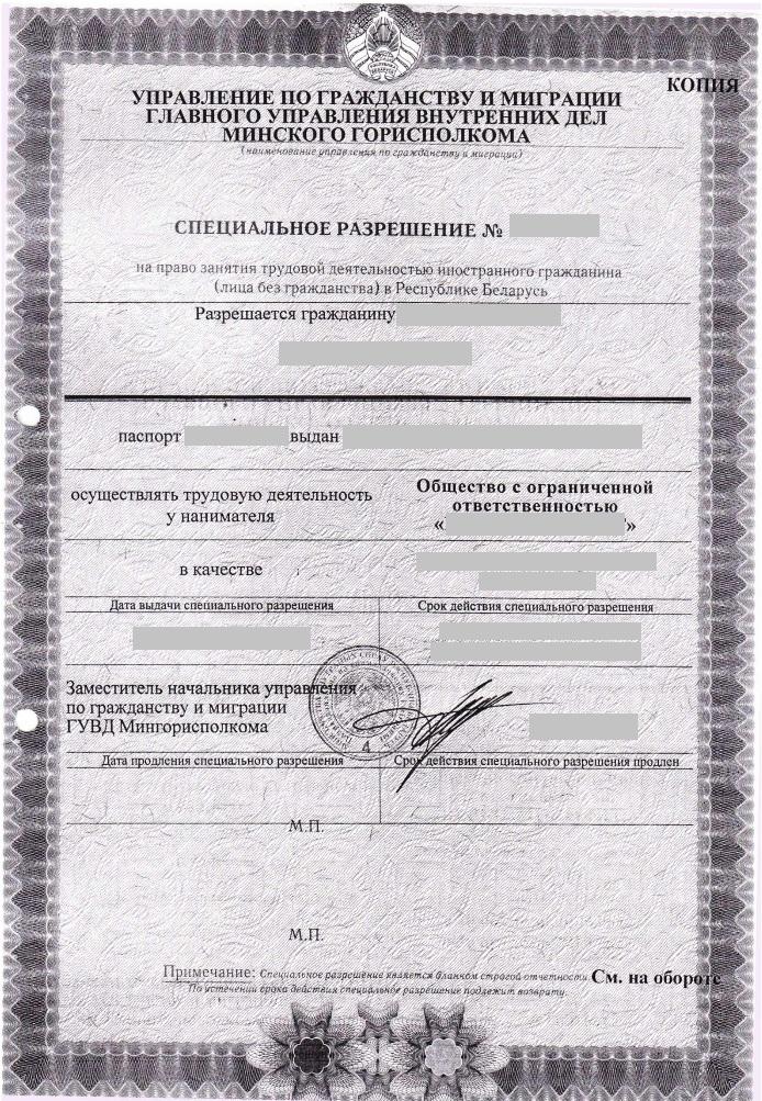 The process of obtaining entry visas to the republic of belarus of work permit stopboris Gallery